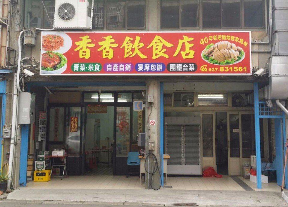 香香飲食店。(圖/欣傳媒)