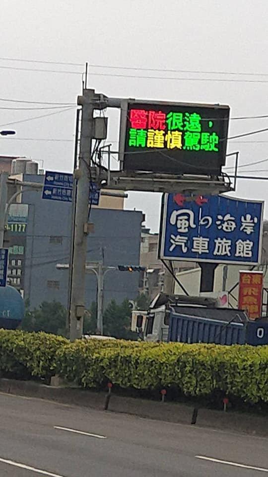 「醫院很遠 請謹慎駕駛」 新竹電子看板標語超搞笑