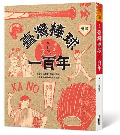台灣棒球100年書封。 圖/玉山社提供