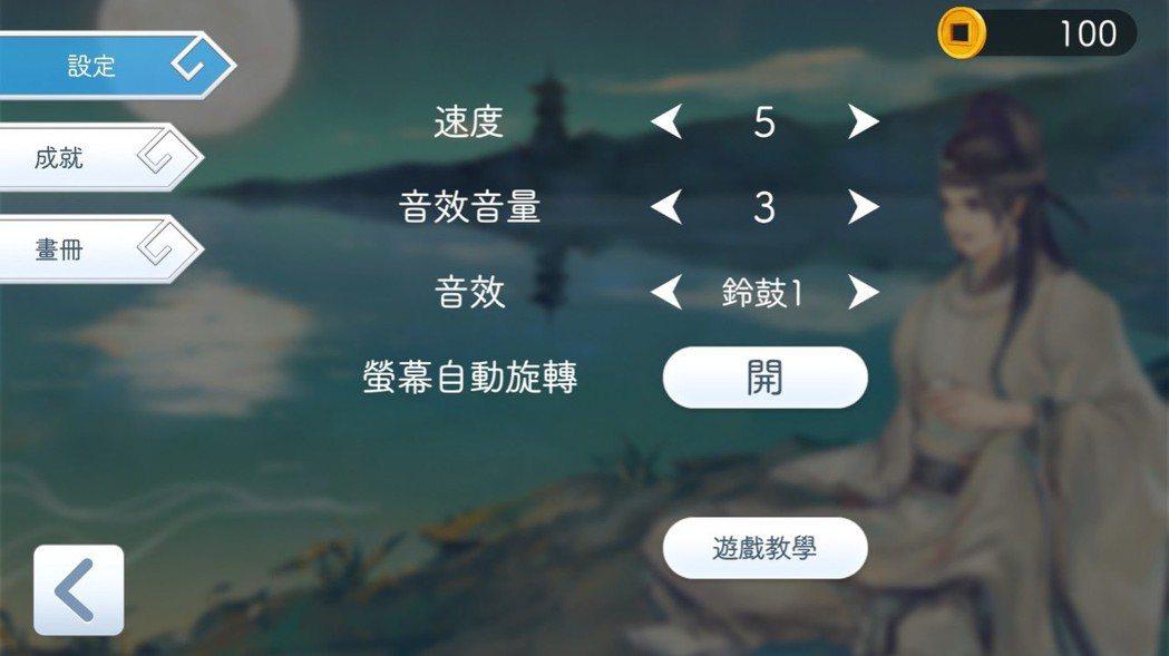 從設定可以選擇速度、音量、音效等等,目前最高速度為「5」。