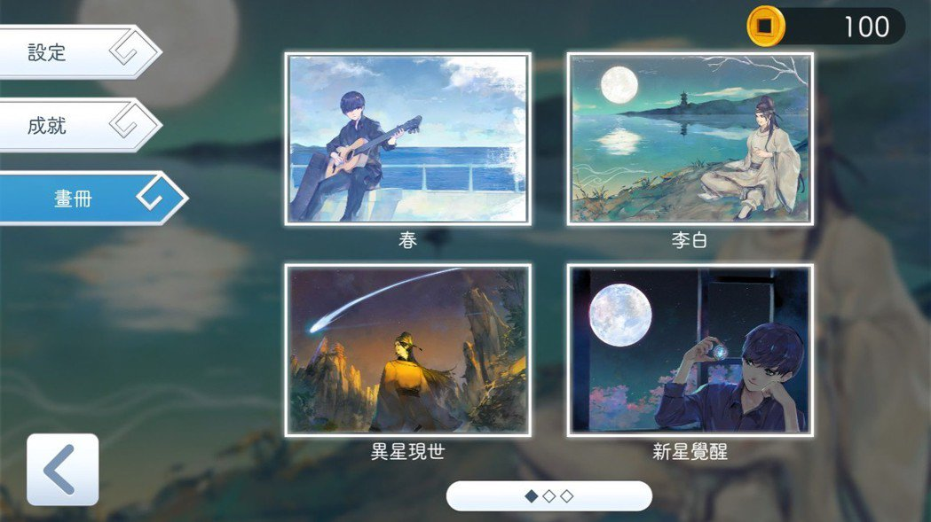 在設定可以透過畫冊看完整的CG。