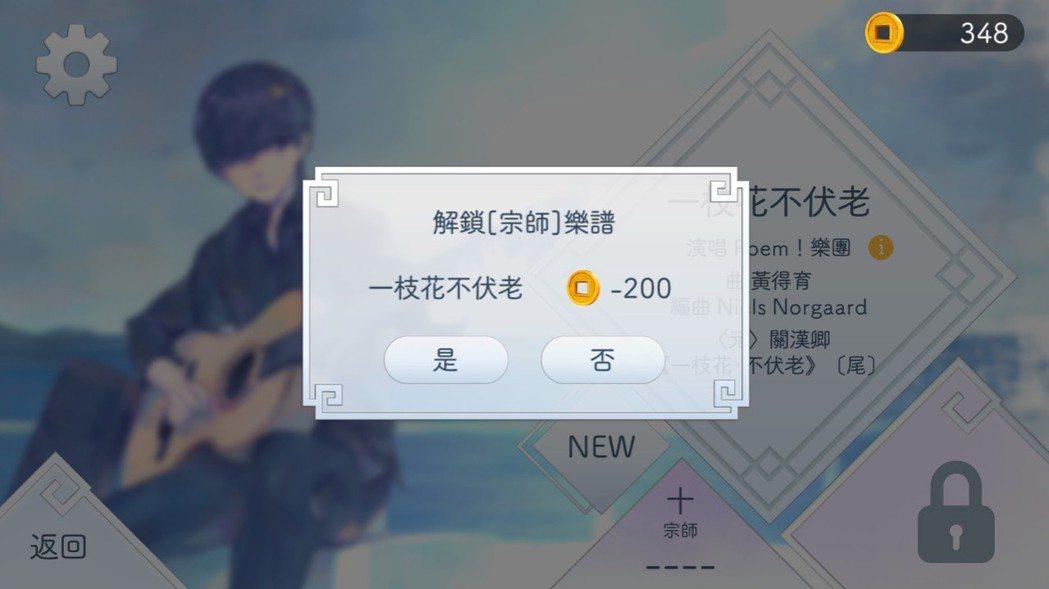 遊戲內的金幣運用,透過「選曲」解鎖宗師譜面。