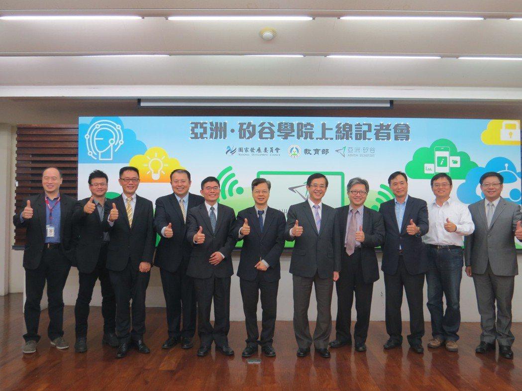 亞洲·矽谷計畫執行中心在教育部及產學界夥伴的支持下,共同開發完成「亞洲·矽谷學院...