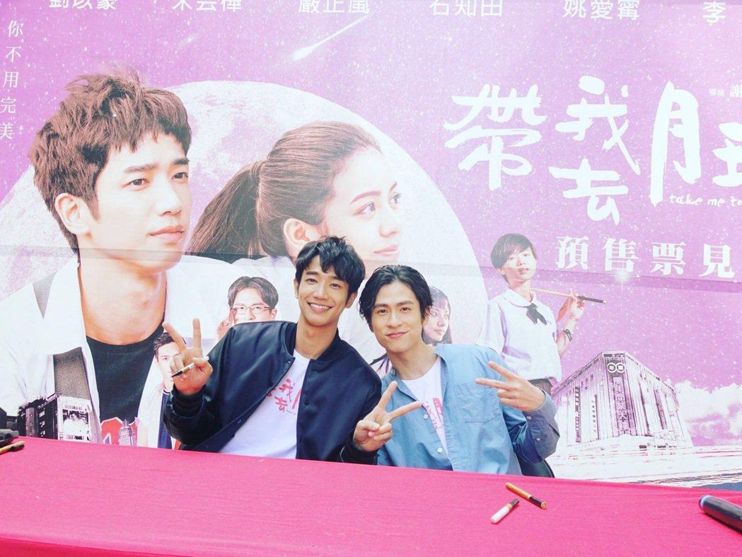 劉以豪和石知田下中南部為「帶我去月球」造勢。圖/星泰娛樂提供