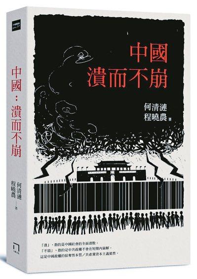 中國:潰而不崩。 圖/八旗文化提供