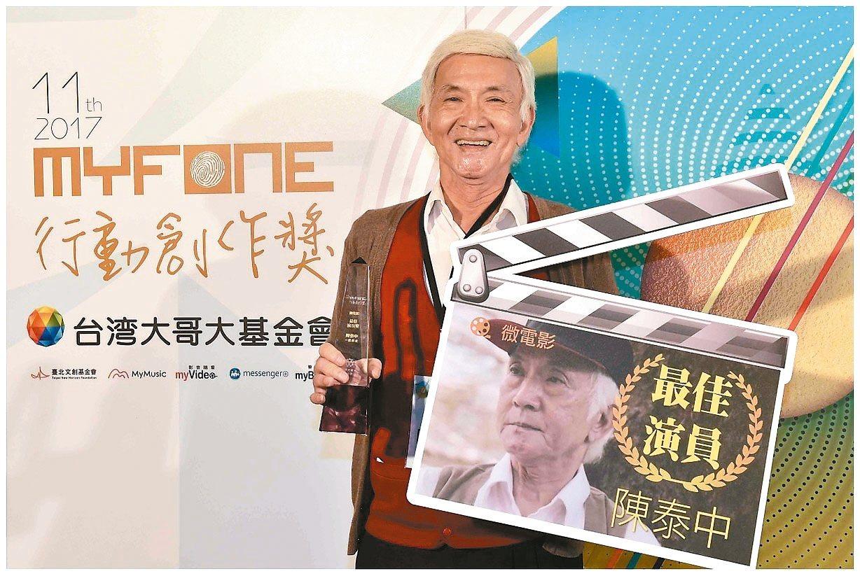 70歲陳泰中爺爺奪得微電影組最佳演員獎。