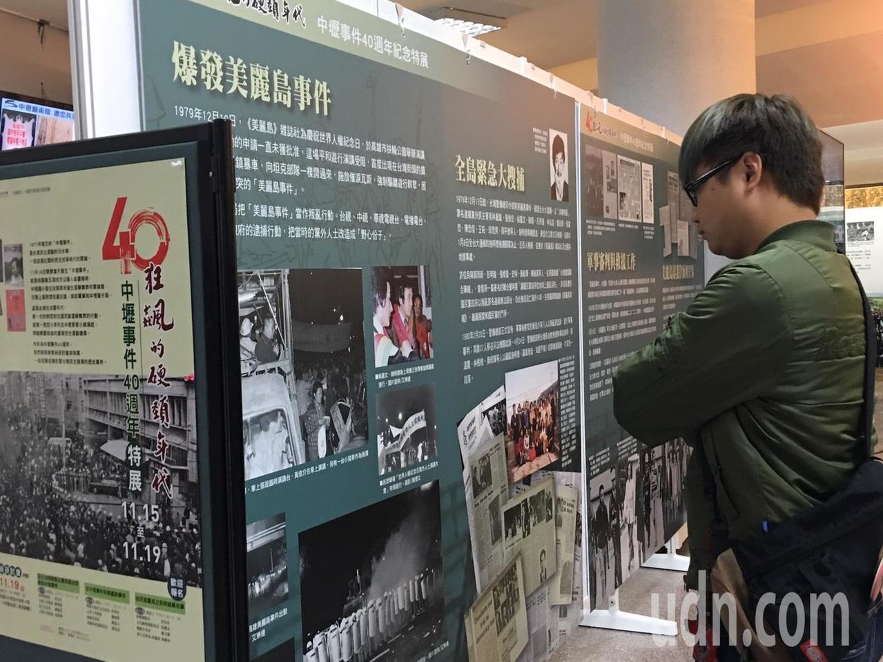 中壢事件40週年研討會「狂飆的硬頸年代」展出許多歷史資料。記者鄭國樑/攝影