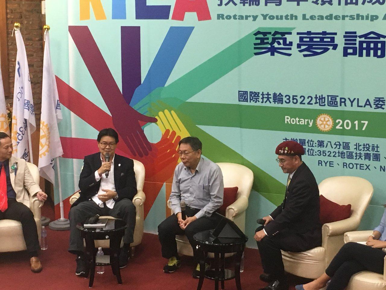 台北市長柯文哲今天出席「國際扶輪3522地區17-18年度RYLA扶輪青年領袖成...