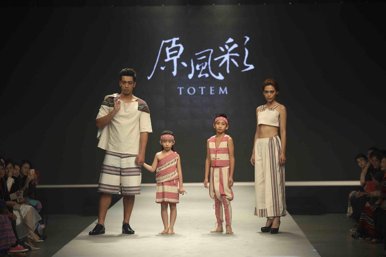 原住民傳統服飾經改造後,變得更有時尚感。圖/原民會提供