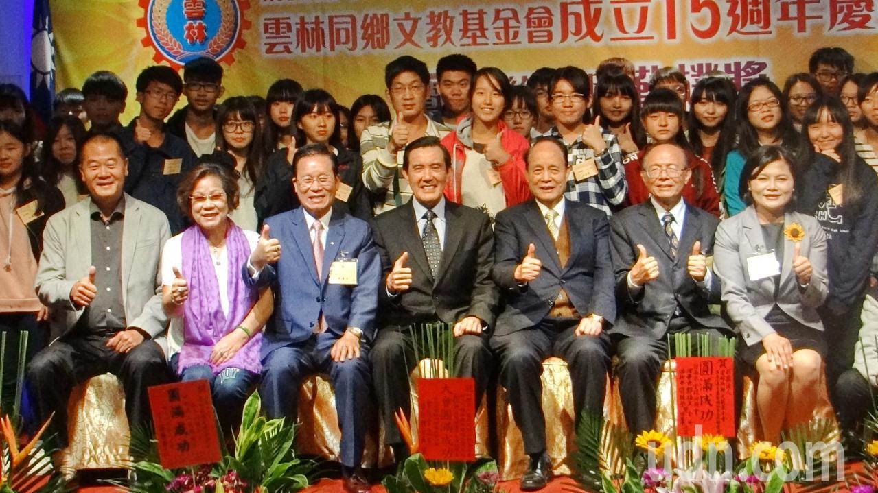 雲林同鄉會今天回到雲林頒發助學金,前總統馬英九受邀參加,並勉勵雲林學子。記者蔡維...