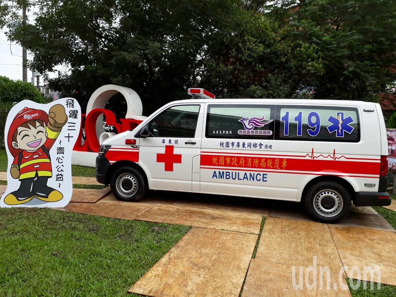 旅桃屏東同郷會捐救護車投入急難救助公益。記者鄭國樑/攝影