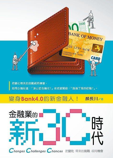 《金融業的3C時代》,台灣金融研訓院出版
