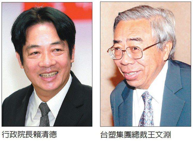 行政院長賴清德、台塑集團總裁王文淵。 (聯合報系資料庫)