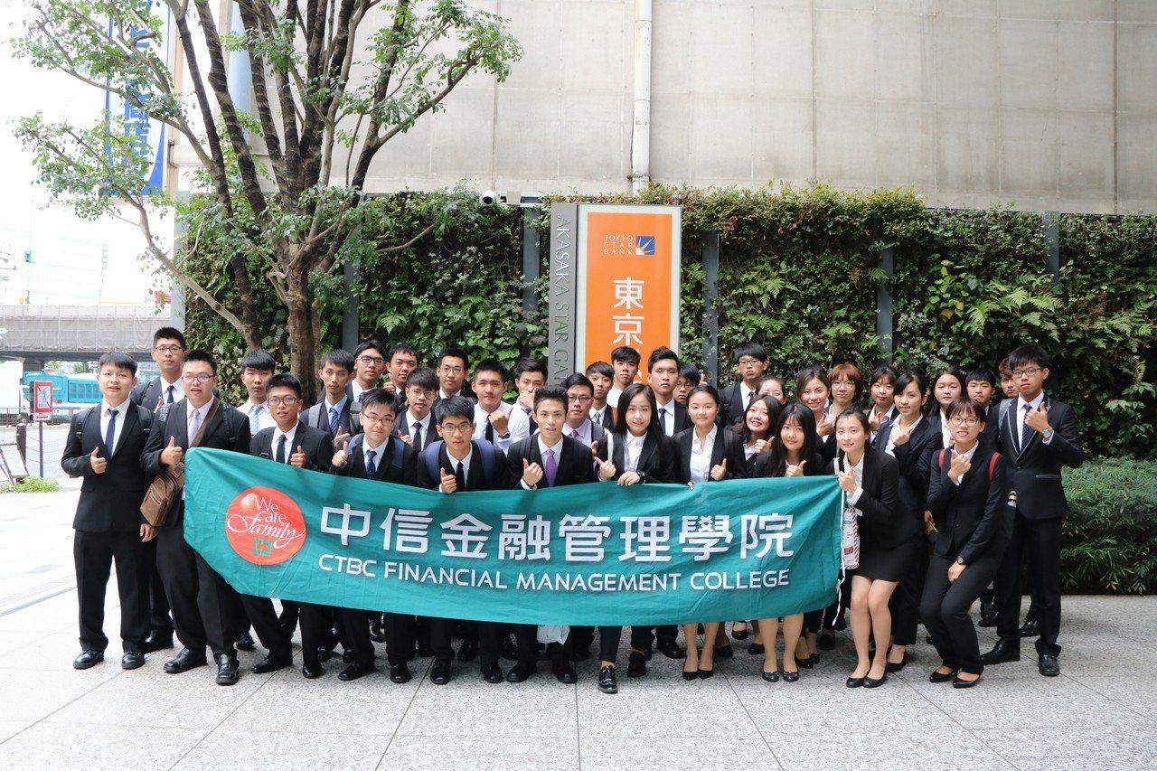 中信金融管理學院每年暑假提供優秀學生至日本、菲律賓等地海外見習,參訪中國信託分、...