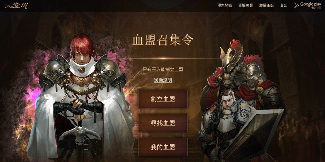 預先創角職業選擇王族的玩家,在活動期間內可上《天堂M》官網提前創立並招募血盟。