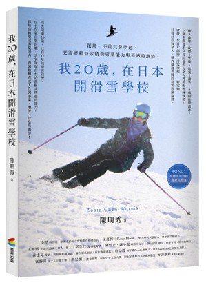《我20歲,在日本開滑雪學校》  圖/商周出版授權提供