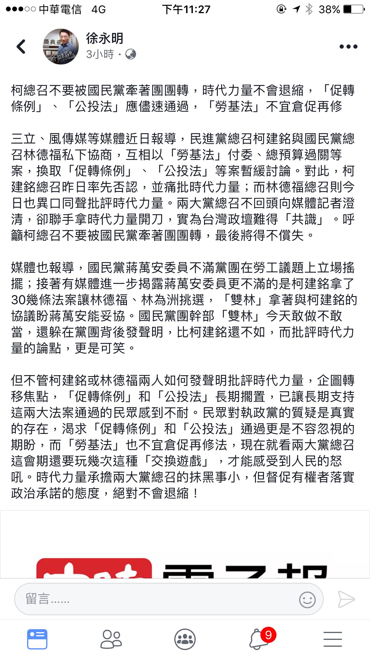 時代力量黨團總召徐永明在臉書發文批評,兩大黨總召不回頭向媒體記者澄清,卻聯手拿時...