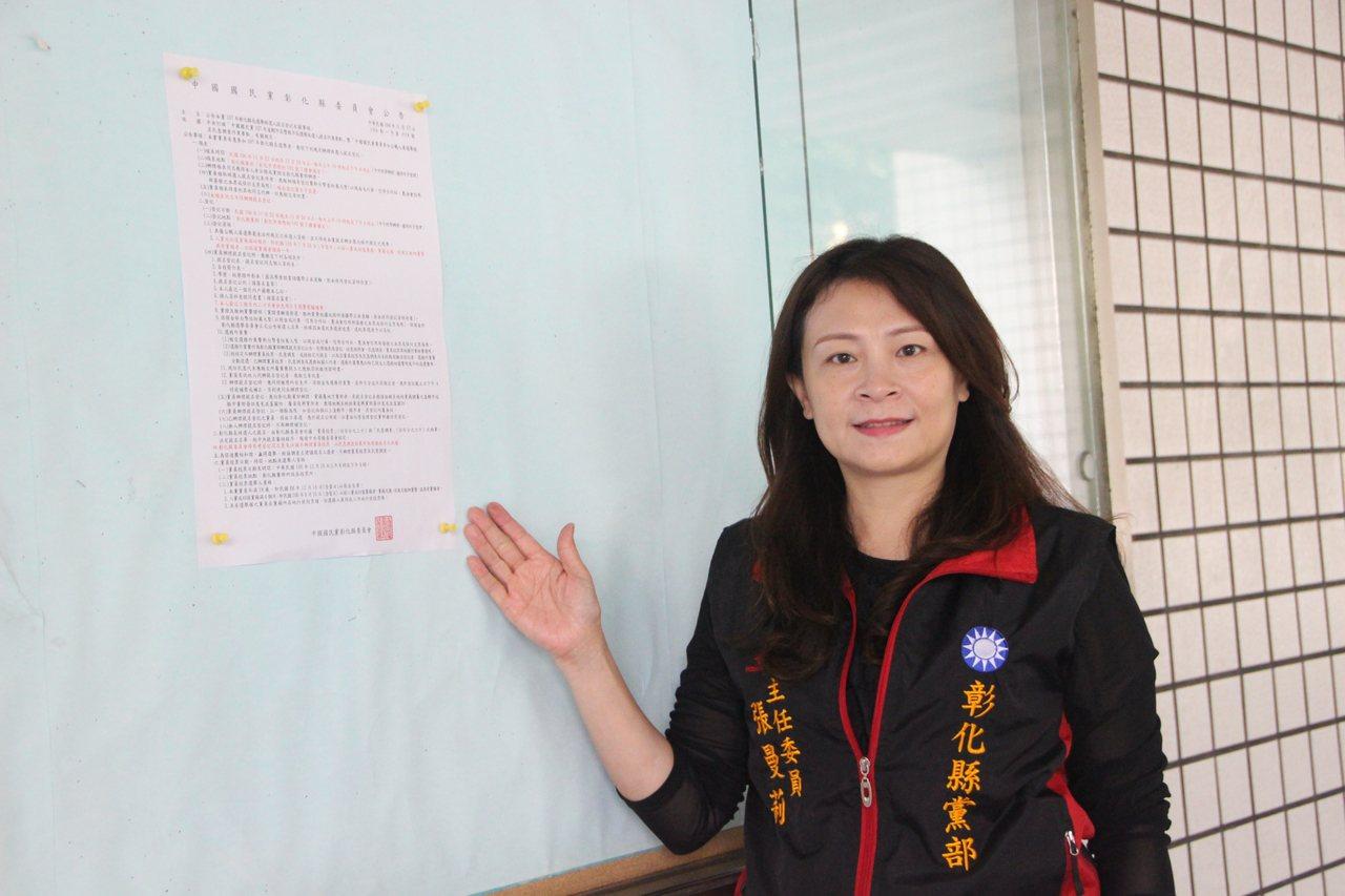 國民黨彰化縣黨部主委張曼莉今天上公告縣長候選人提名登記作業。記者林敬家/攝影