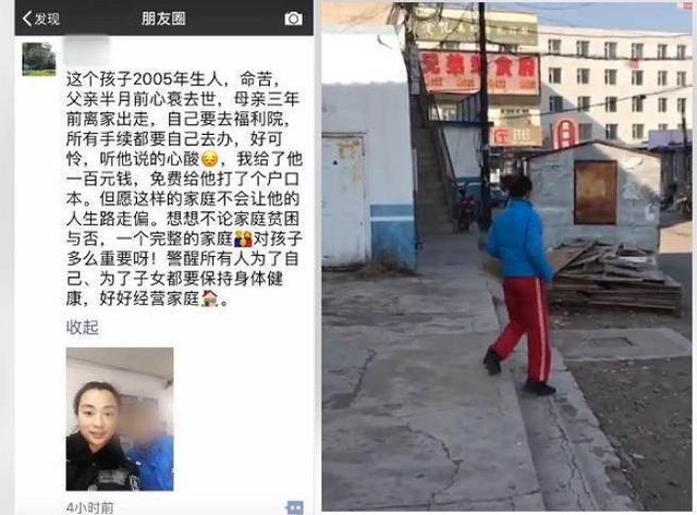 女警在朋友圈發文。搜狐新聞