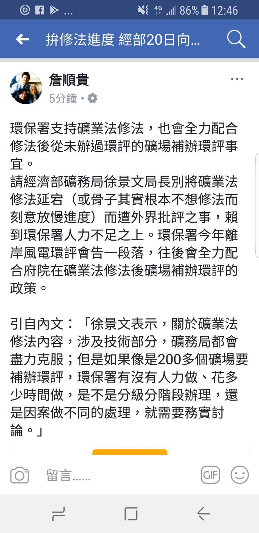 礦業法修法延宕,環保署副署長詹順貴今天在臉書上開炮,認為經濟部礦物局根本不想修而...