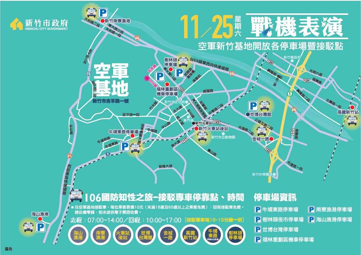 圖三為活動接駁及停車資訊。圖/新竹市府提供