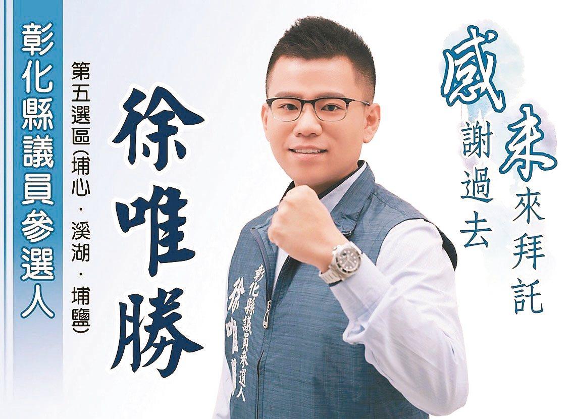 埔心鄉前鄉長的兒子徐唯勝原已準備參選下屆縣議員,昨天凌晨卻猝死。 圖/翻攝自臉書