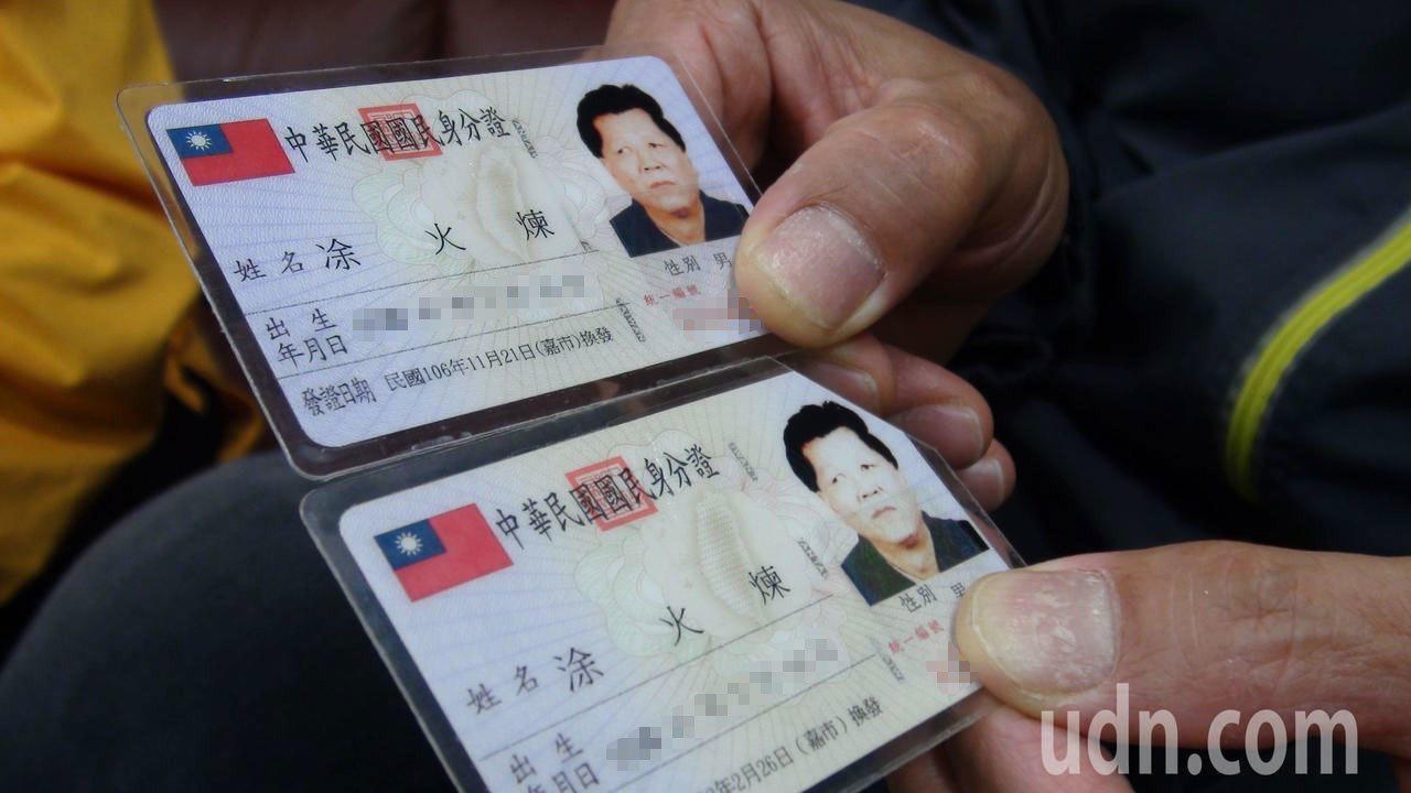 凃火煉前後兩個版本的身分證。記者王慧瑛/攝影
