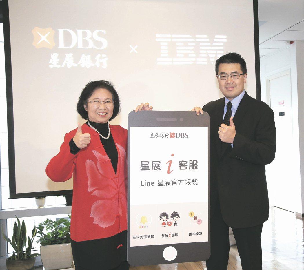 星展銀行(台灣)營運長楊真理(左)和IBM全球企業諮詢服務部大中華區總經理麥俊彥...