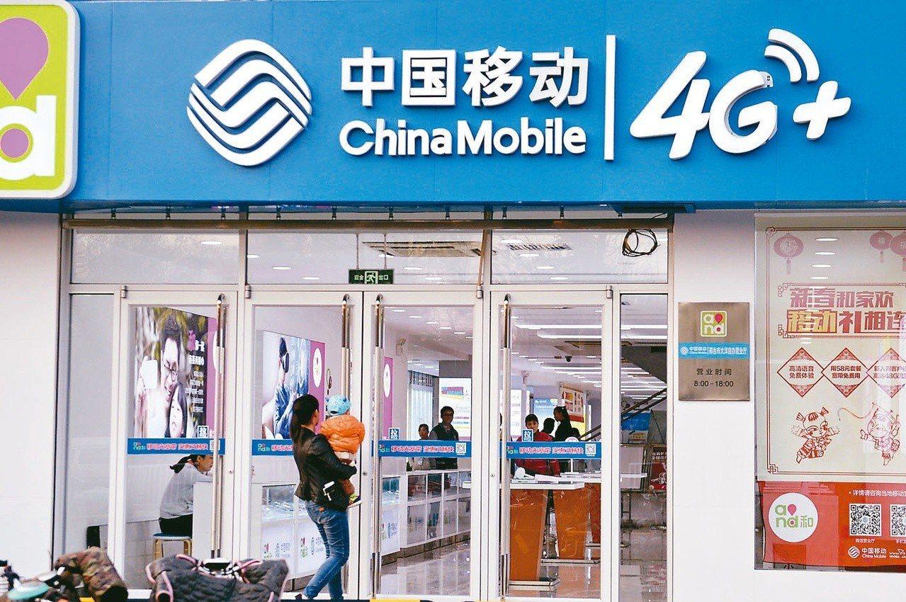 大陸鼓勵民間投資電信業,圖為中國移動門市。 報系資料照