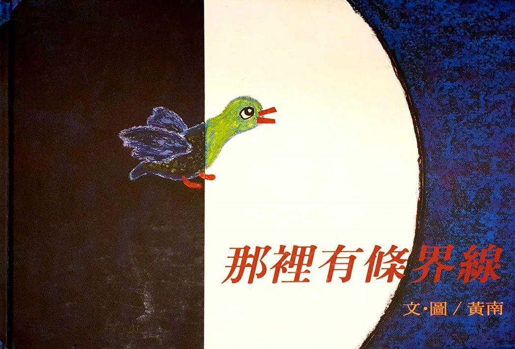 《那裡有條界線》是作者黃武雄老師以筆名黃南於1997年所發表的作品。