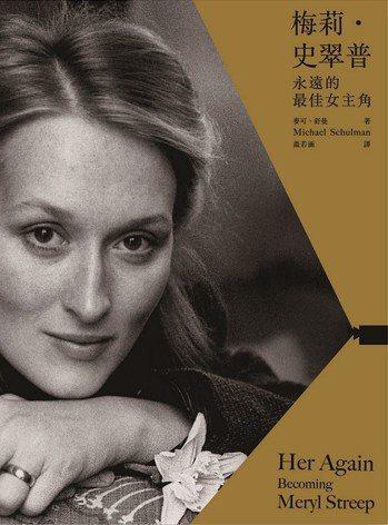 書名:《梅莉史翠普:永遠的最佳女主角》電子書作者:麥可・舒曼(Michael...