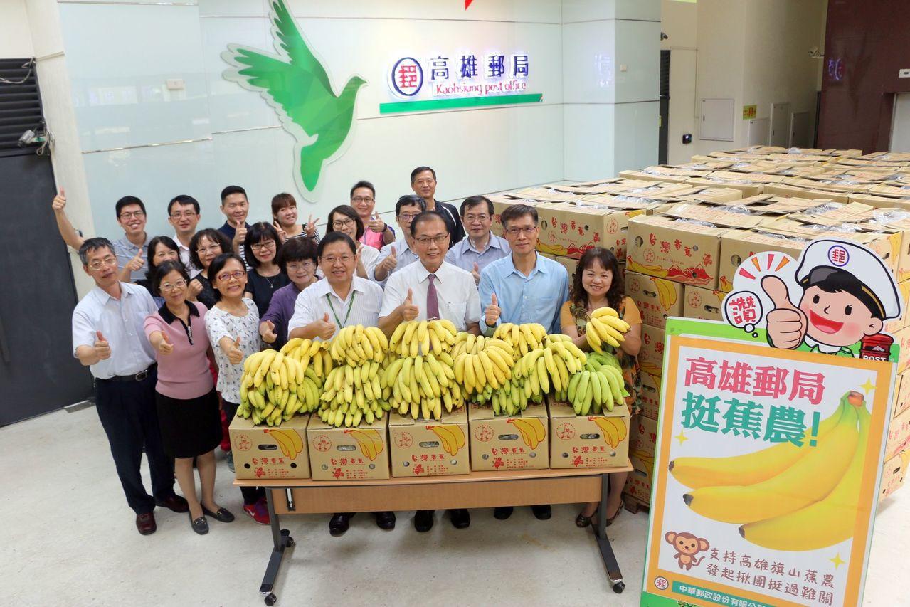 高雄郵局員工揪團訂購香蕉,兩梯次共購買7千2百公斤香蕉。圖/高雄郵局提供
