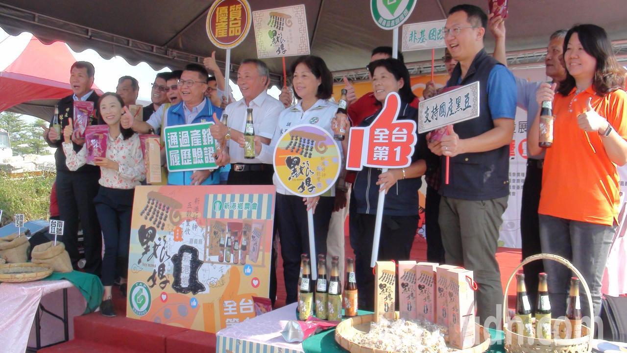 新港鄉農會舉辦「黑娘媽」品牌及產銷履歷黑豆產品上市發表會。記者謝恩得/攝影