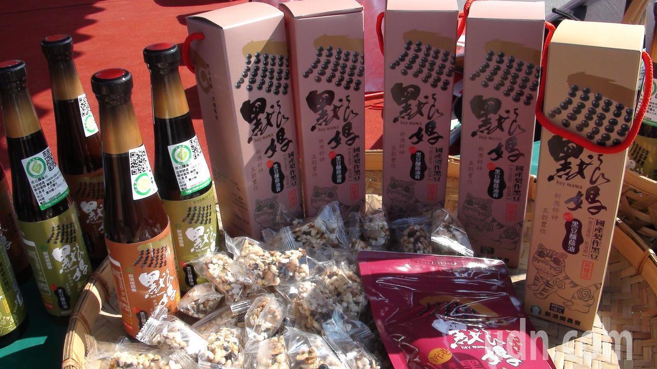 新港鄉農會推出「黑娘媽」品牌的蔭油、蔭油膏、黑豆粉、黑豆米香等產品。記者謝恩得/...
