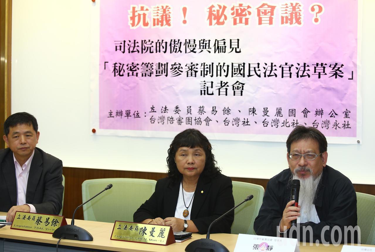 立委陳曼麗(中)及台灣陪審團協會等上午在立法院舉辦推動陪審法草案記者會。記者曾學...