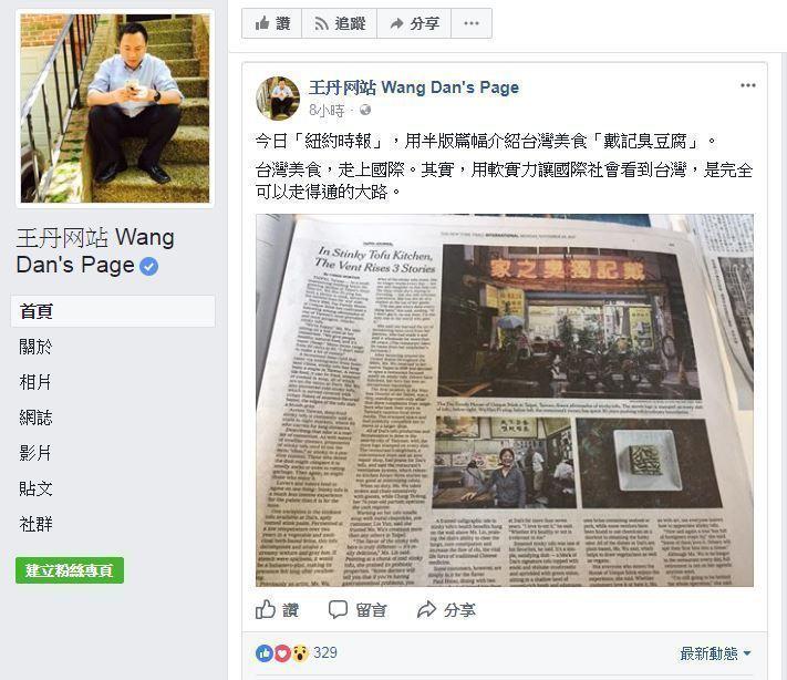 王丹在臉書分享紐約時報的台灣臭豆腐的報導,並稱讚「台灣美食,走上國際」,鼓勵用「...