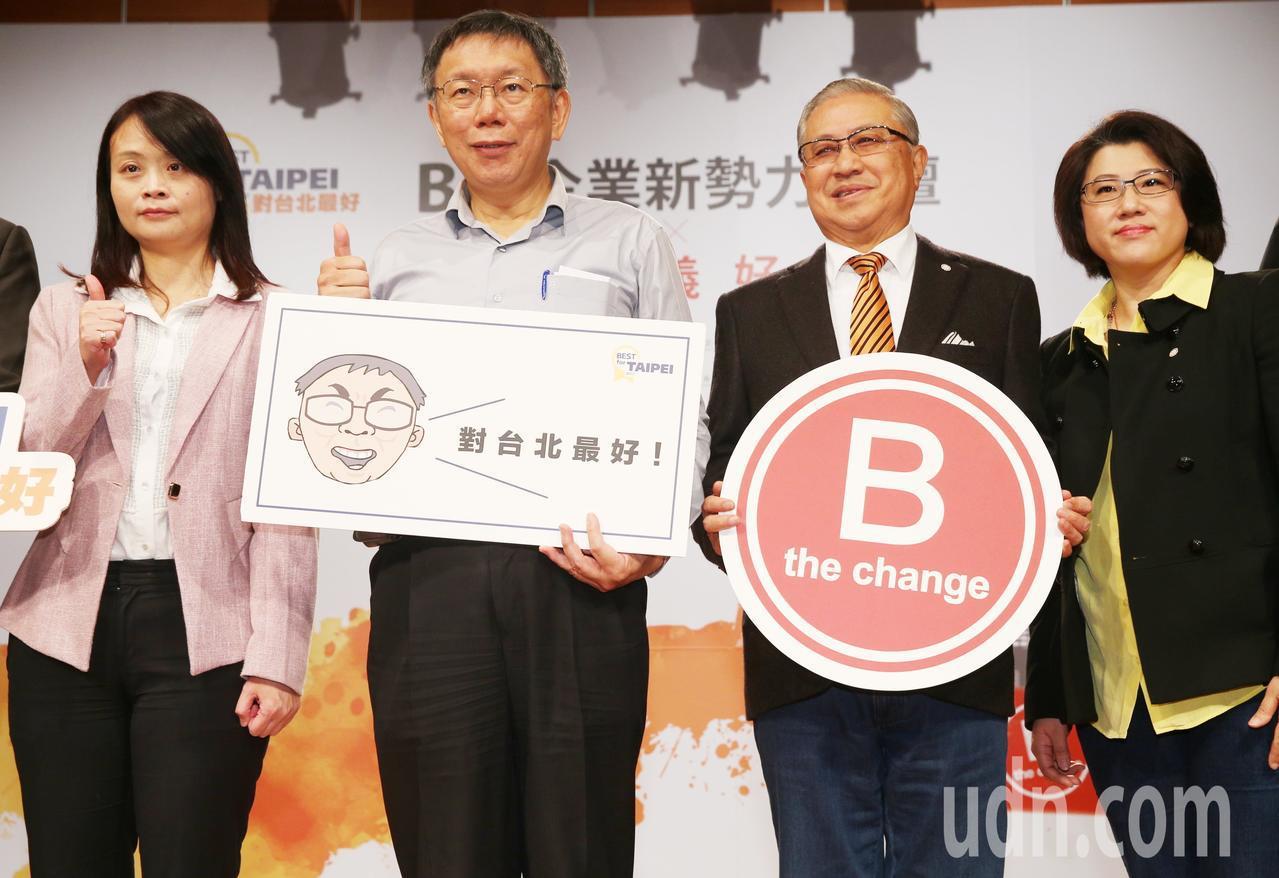 B型企業新勢力論壇下午在王道銀行總部音樂廳舉行,台北市長柯文哲(左二)在王道銀行...