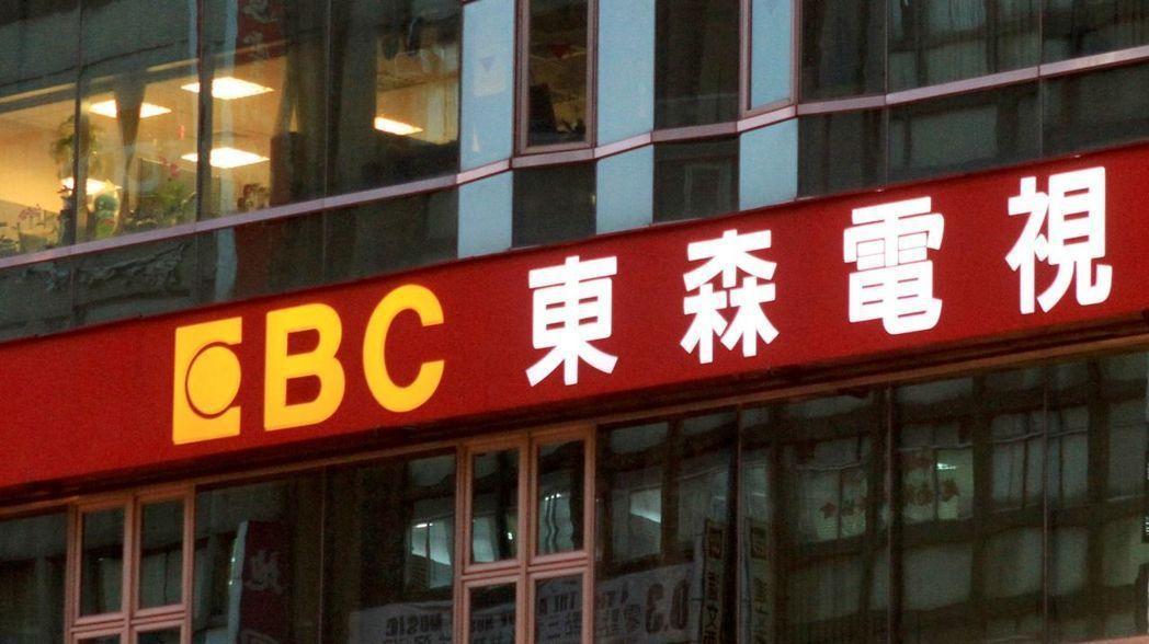 富邦集團旗下的凱擘股份有限公司16日宣布終止有線電視頻道代理業務,東森電視、緯來
