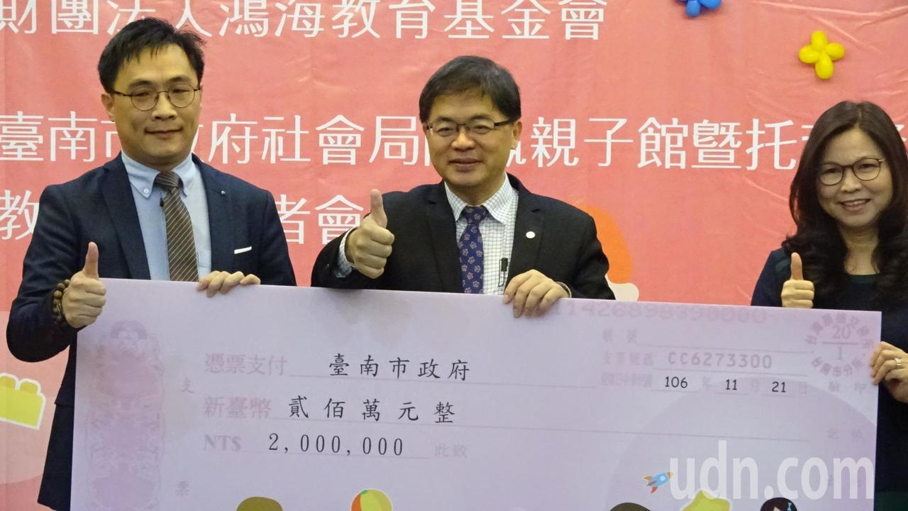 台南市代理市長李孟諺(中)、永齡慈善基金會副執行長蕭英成(左1)、台南市府社會局...