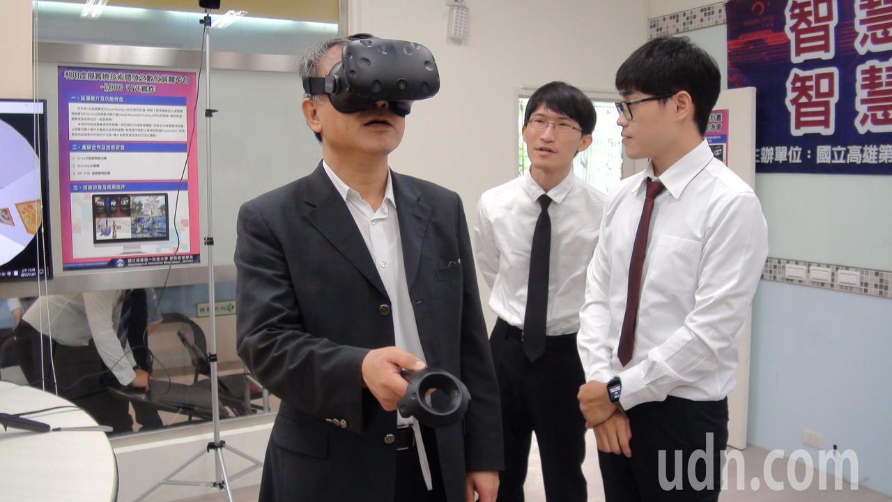 第一科大校長陳振遠頭戴VR顯示器,大逛仿真虛擬博物館。記者王昭月/攝影