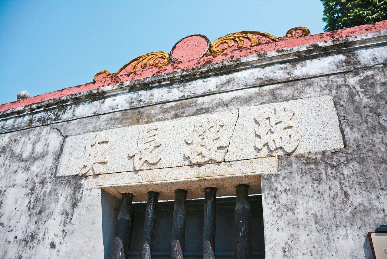 村門石匾上可見一道裂縫,據說是孫中山試驗炸藥時震裂。