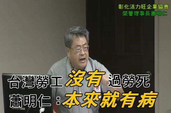 彰化活力旺企業協會榮譽理事長蕭明仁說,不要把資方妖魔化,剝削員工,台灣勞資糾紛很...