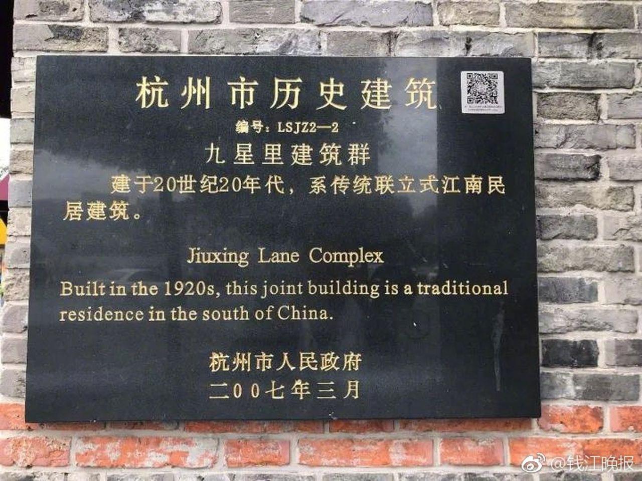 九星里建築群建於20世紀20年代,為聯排式石庫門里弄建築。(取材自微博)