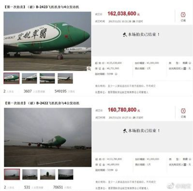 中國首次透過淘寶拍賣平台進行司法拍賣的三架波音747飛機,21日由順豐航空以3....