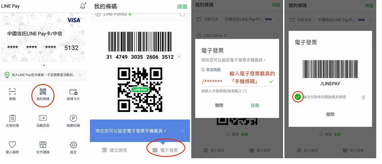 設定電子發票。 圖擷自LINE台灣官方部落格