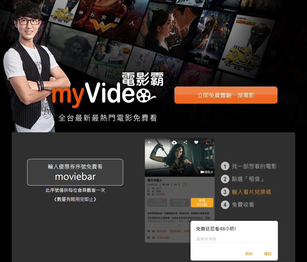 圖/myVideo提供