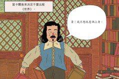 周詠盛/當代漫畫藝術的傑作:《斜門歪道》拉近哲學與生活的距離