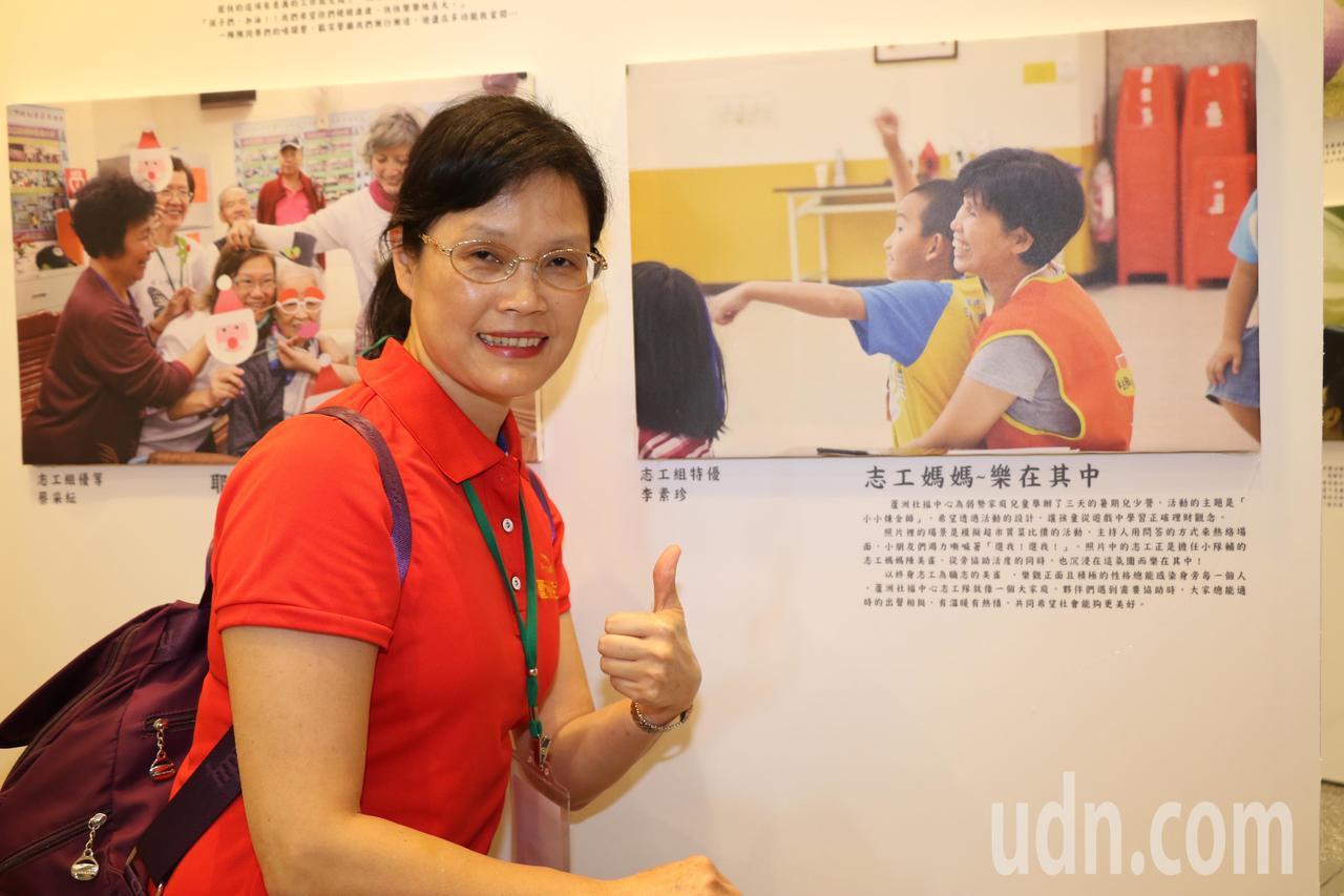 李素珍拍攝的志工媽媽,因將孩子彷彿視如己出,燦爛無私的笑容,而獲得志工組特優。記...