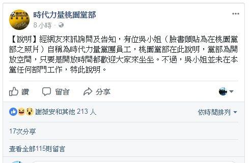 「時代力量桃園黨部」臉書粉絲團也緊急在今天凌晨發文,說明吳小姐並未在本黨任何部門...