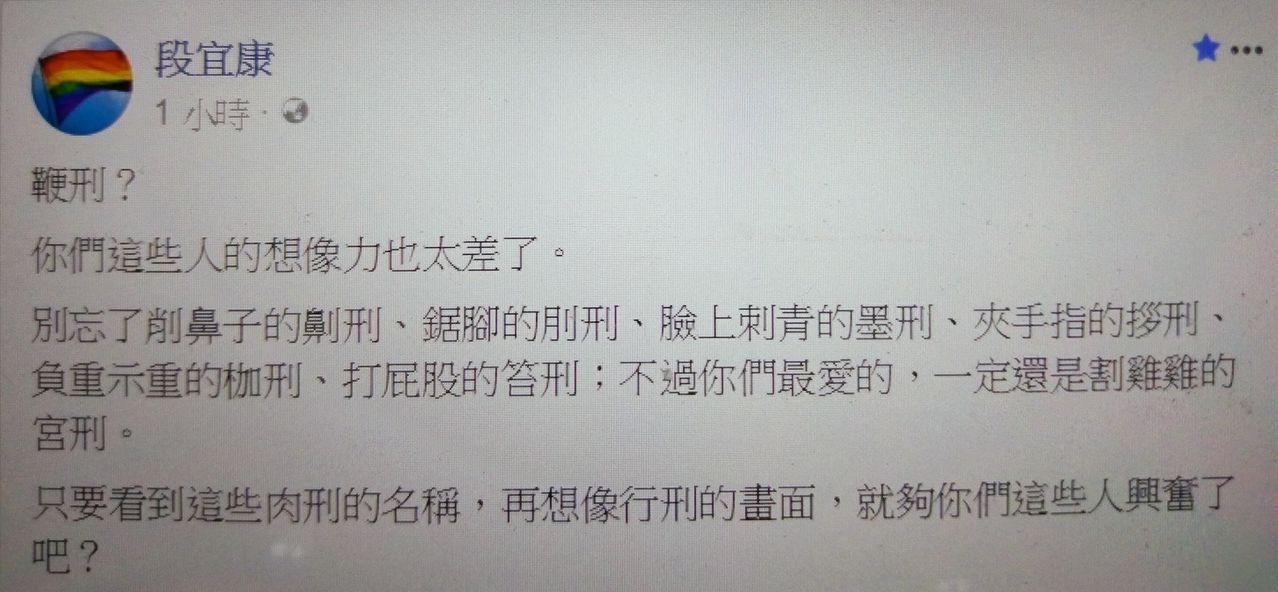 民進黨立委段宜康在臉書寫下諸多肉刑名稱。圖/翻攝段宜康臉書